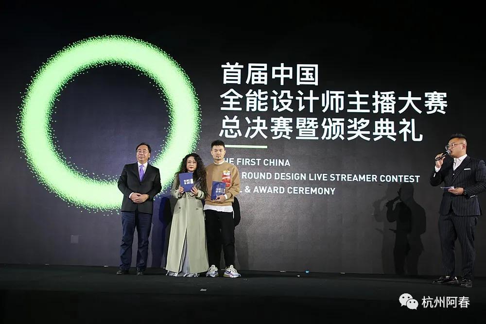 """聚焦柯橋 首屆中國""""全能設計師主播大賽""""之巔峰之夜"""