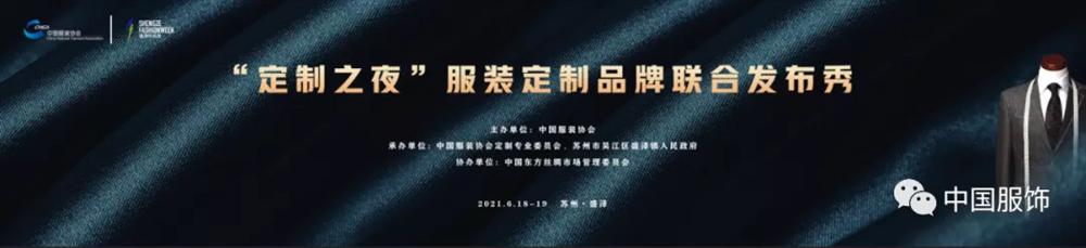 来了!中国服装定制高峰论坛启幕在即