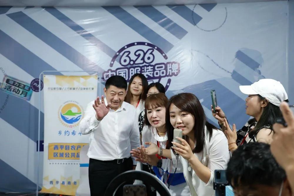 热点|河南-西平 626中国服装品牌直播日梅开二度