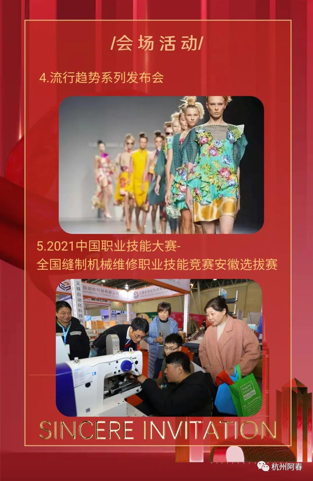 2021安徽国际纺织服装产业博览会 邀请您