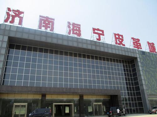 分析济南海宁皮革城的市场现状及发展趋势