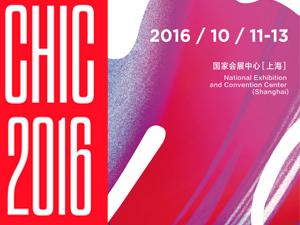 2016中国国际服装服饰博览会