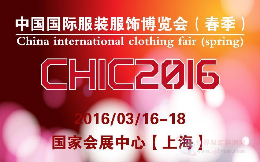 CHIC2016(春季)展3月举办   世界服装鞋帽网邀你共赴时尚之约