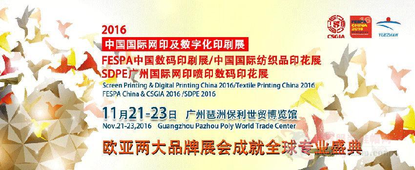 2016中国国际网印及数字化印刷展盛大启动