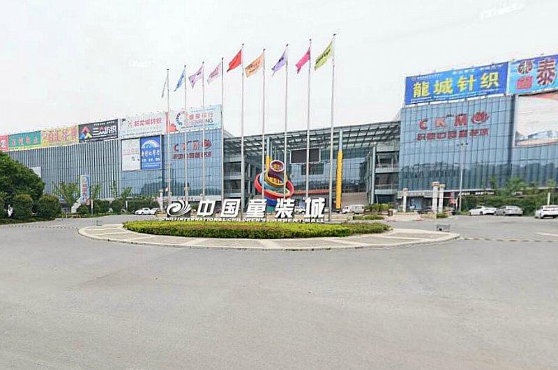 中国服装协会童装产业示范园区昨天正式开园