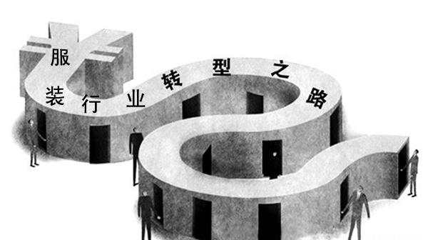 中国服装市场疲软 过半企业频临倒闭
