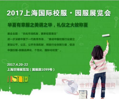 2017上海國際校服·園服展揚帆起航,吹響中國校服園服變革號角