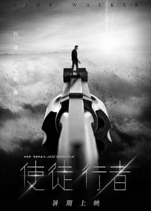 《使徒行者》预告片海报 影坛大咖帅气造型杀入暑期档