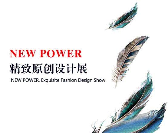 NEW POWER—精致原创设