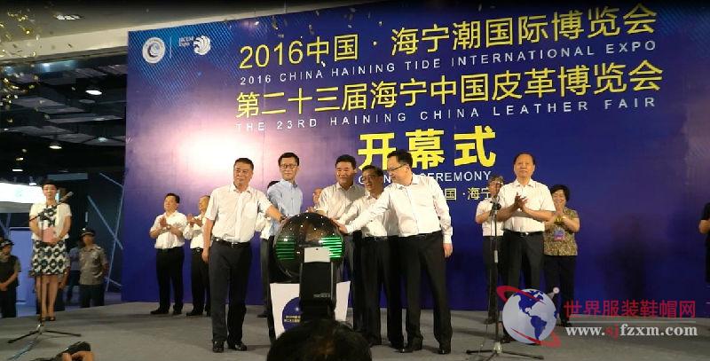 第二十三届海宁中国皮革博览会为皮革发展做贡献