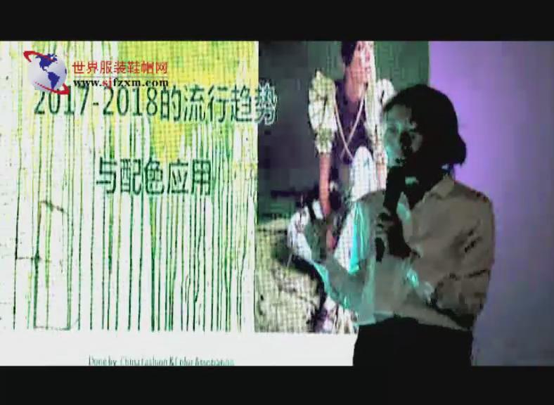2017-2018流行趋势与配色应用