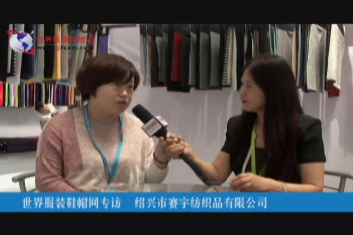 专访绍兴市赛宇纺织品有限公司