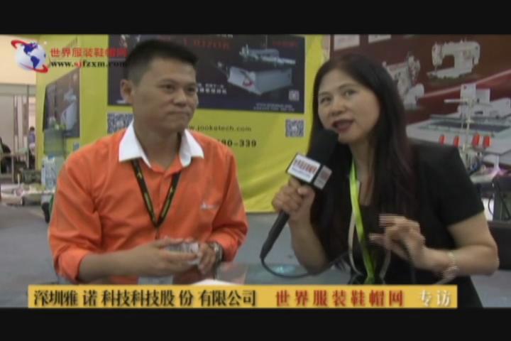 专访深圳雅诺科技股份有限公司