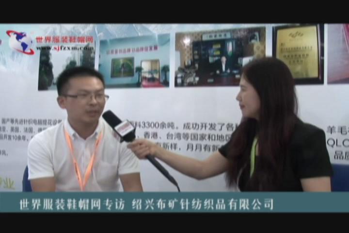 专访绍兴布矿针纺织品有限公司