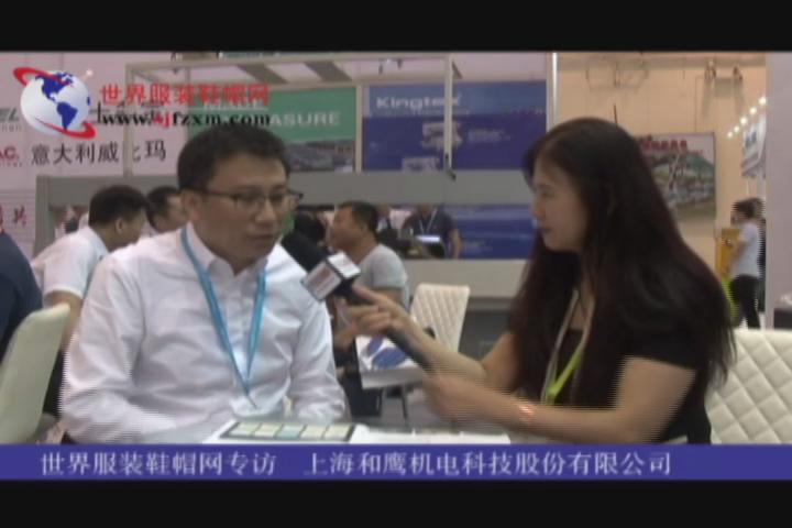 专访上海和鹰机电科技股份有限公司