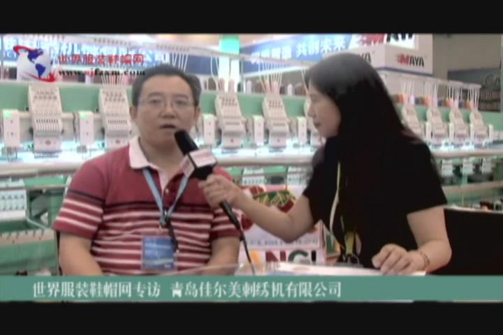 专访青岛佳尔美刺绣机有限公司.