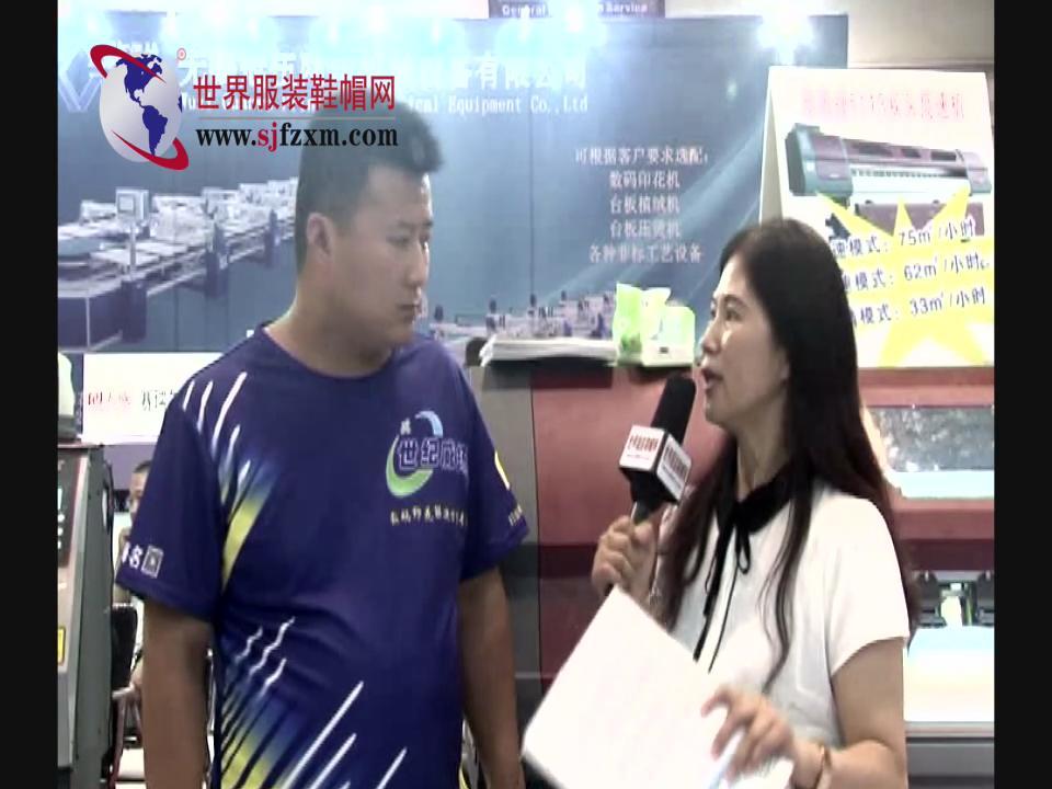 专访青岛世纪威扬数码印花设备有限公司