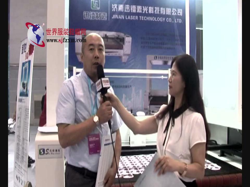 专访济南迅镭激光科技有限公司