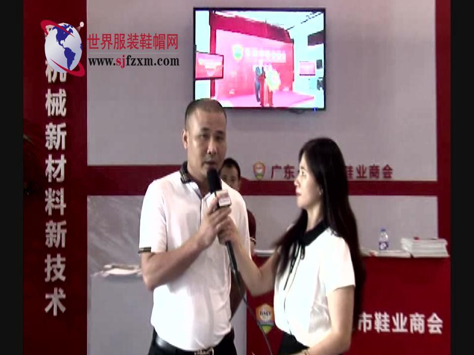 世界服装鞋帽网现场专访东莞市鞋业商会