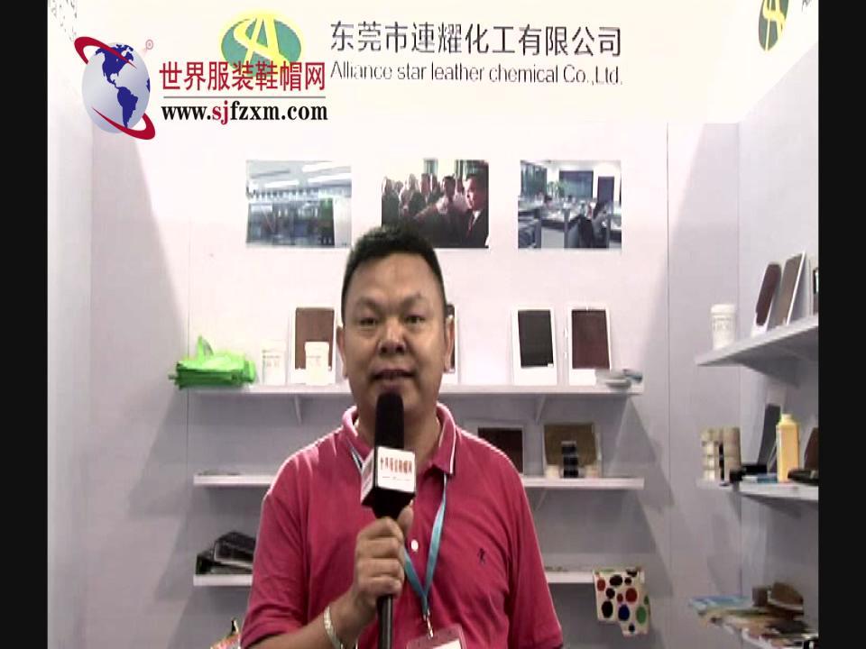 专访东莞市连耀化工有限公司
