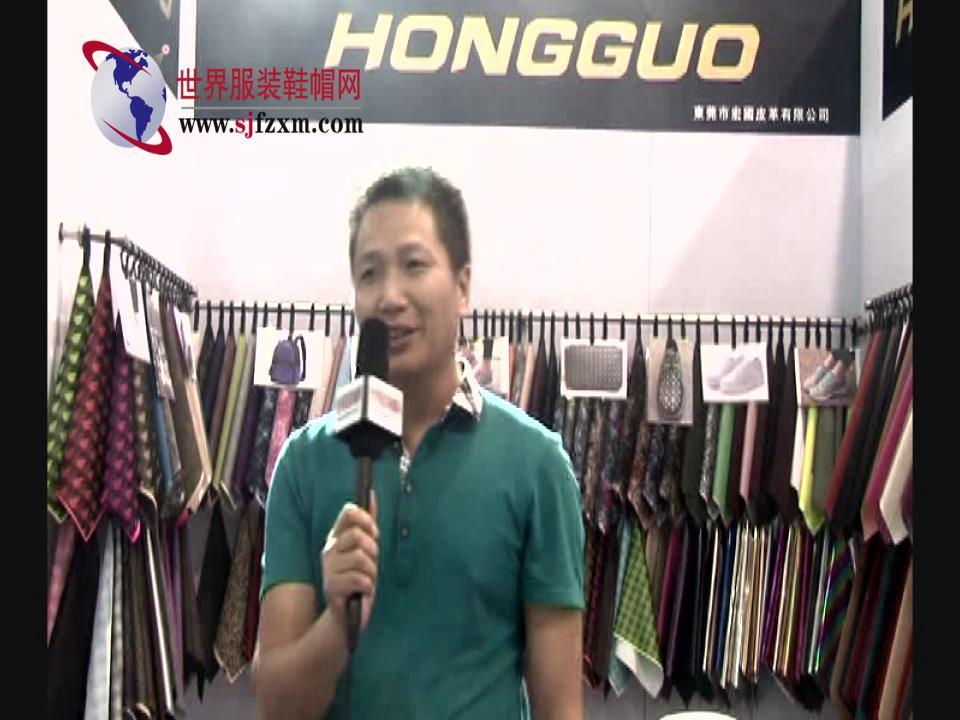 专访东莞宏国皮革有限公司