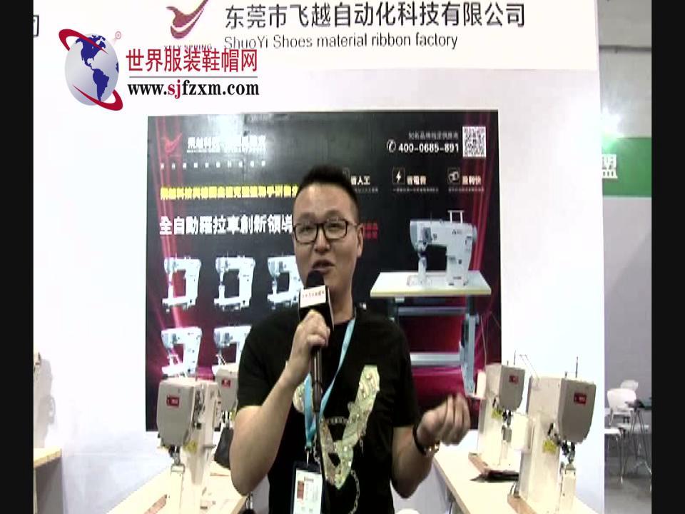 专访东莞市飞越自动化科技有限公司