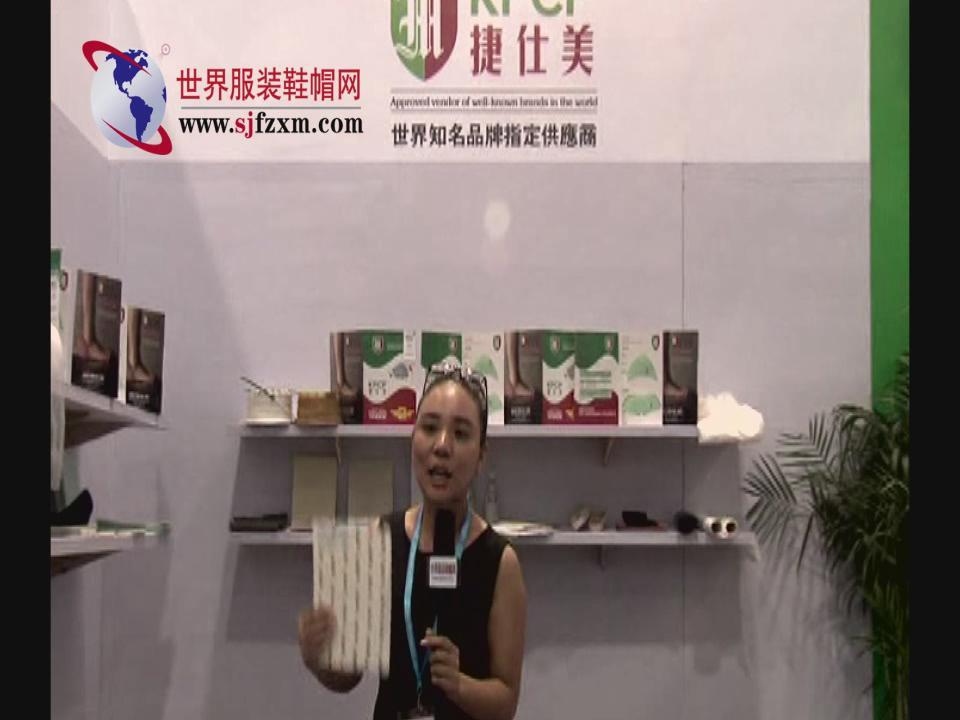 专访东莞市捷仕美鞋材有限公司