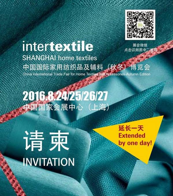 中国国际家用纺织品及辅料(秋冬)博览会邀请函