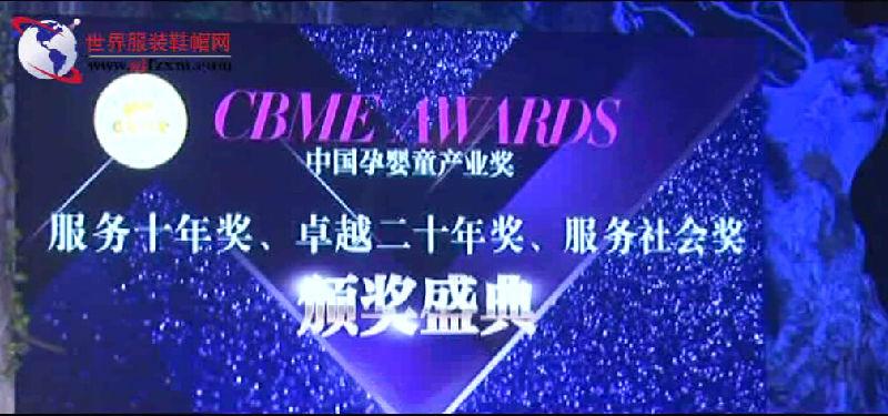 CBME AWARDS中国孕婴童产业奖 服务十年奖、卓越二十年奖、服务社会奖颁奖盛典