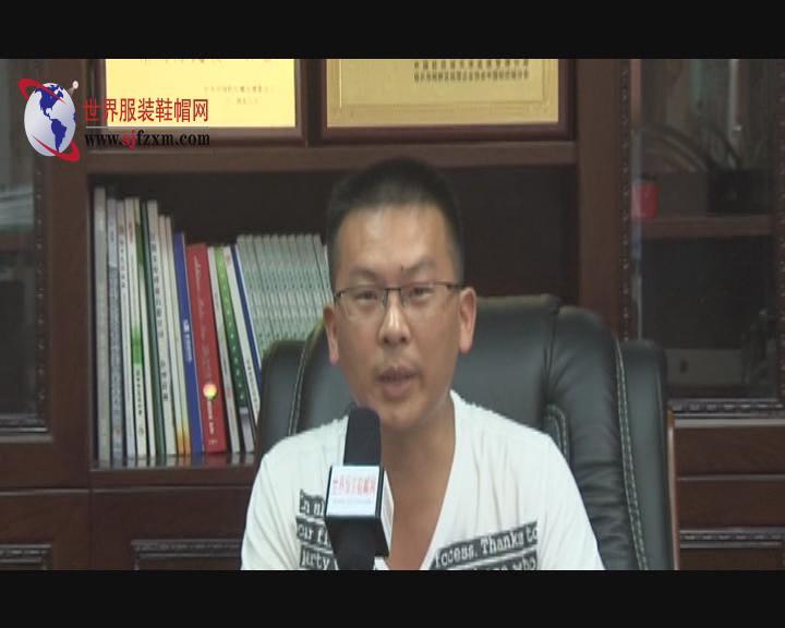 专访专访绍兴布矿针纺织品有限公司(二)