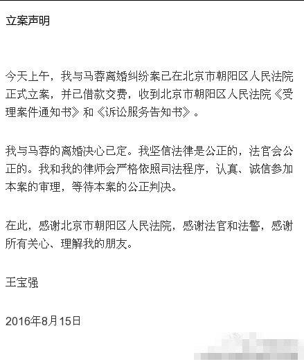 王宝强今日正式起诉马蓉离婚 扎小辫蓝T恤黑短裤现身显憔悴