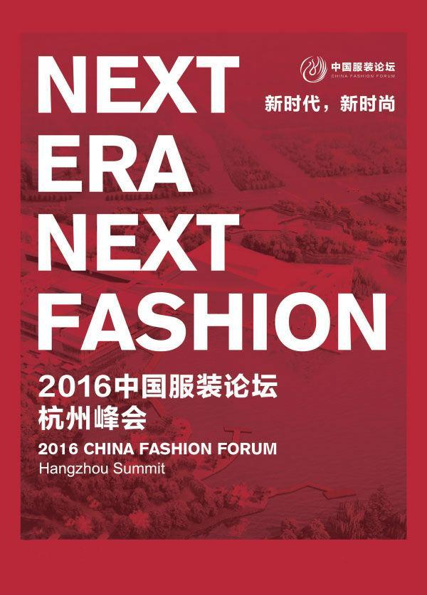 新时代·新时尚——2016中国服装论坛即将召开