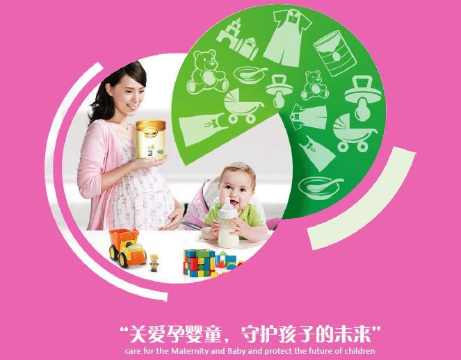 中国·江苏国际孕婴童用品博览会邀请函