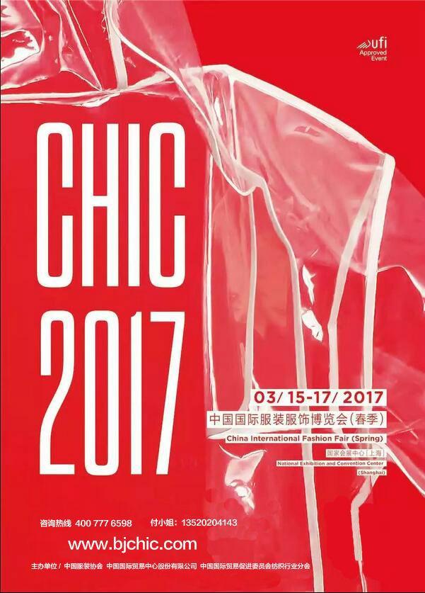 CHIC2017春季展| 中国国际服装服饰博览会(CHIC)上海春季