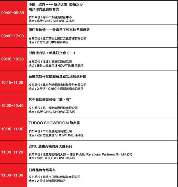 CHIC2016秋季展会 10