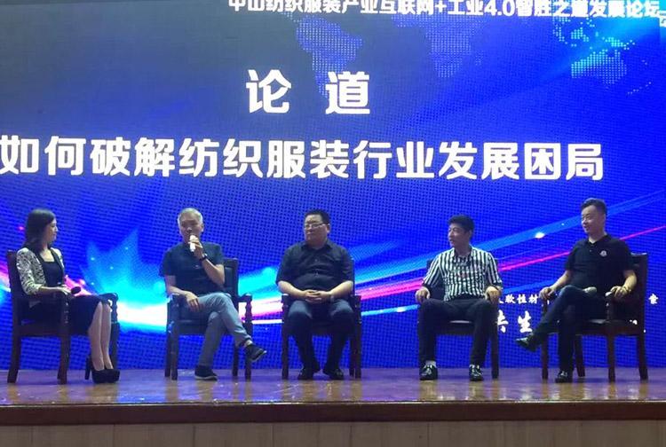 """论道——尹智勇董事长受邀畅谈""""互联网+工业4.0""""智胜之道"""