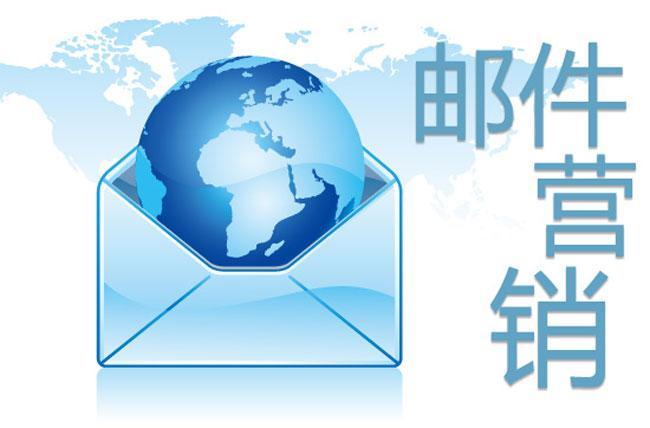 多方面谈论电子邮件营销,优劣势及其探究策略