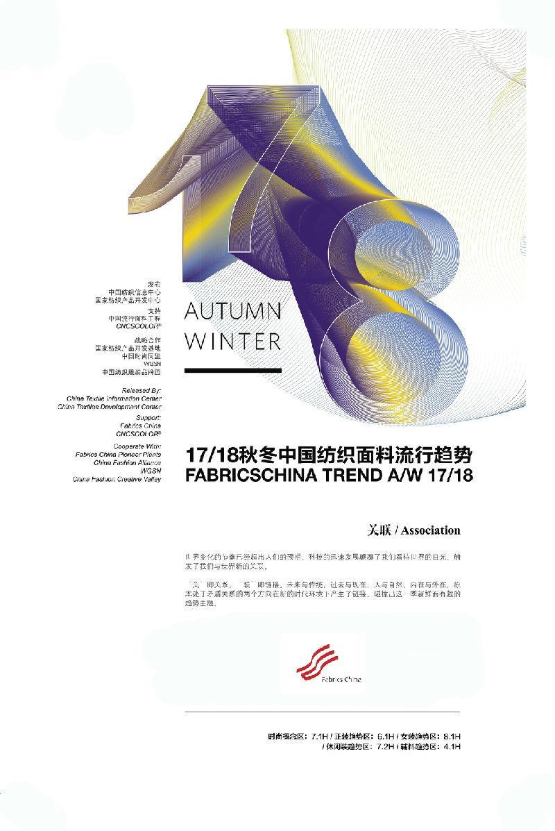 2017/18秋冬中国纺织面料流行趋势发布
