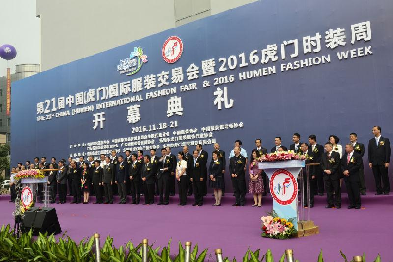 第21届中国(虎门)国际服装交易会暨2016虎门时装周开幕式