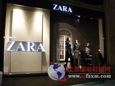 Zara崛起的核心因素究竟是什么?-世界服装鞋帽