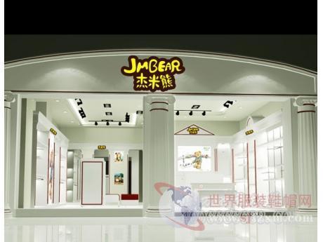 泉州纺织鞋服产业供给侧改革  中国十大童装品牌杰米熊设立创新优胜劣汰机制