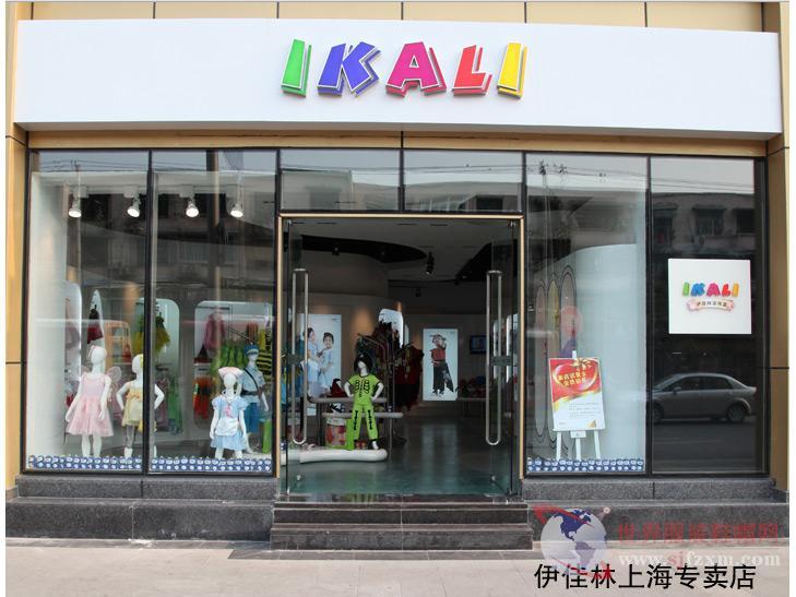 "IKALI伊佳林童装:秉承""高瞻远瞩、锐意创新""经营理念 追求圆满品质"