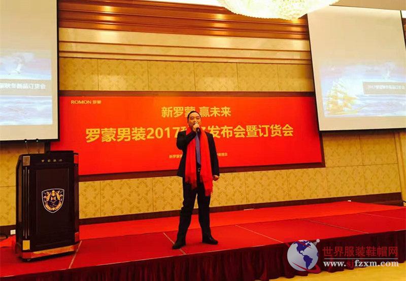 """2017罗蒙新模式火力全开:""""新罗蒙 赢未来""""2017秋冬新品发布暨订货会"""