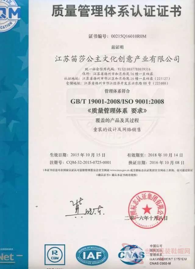 笛莎童装荣获2016年全国童装行业质量管理先进单位