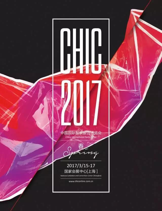 """CHIC2017(春季)""""匠心"""