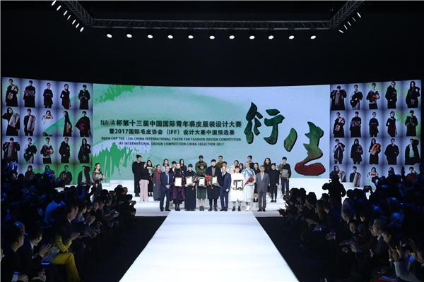 中国国际裘皮革皮制品交易会在国家会议中心如约而至