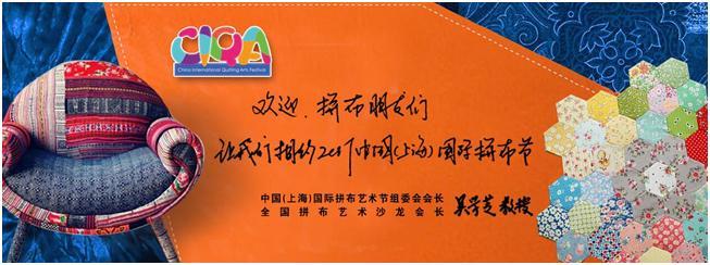 中国(上海)国际拼布艺术节邀请