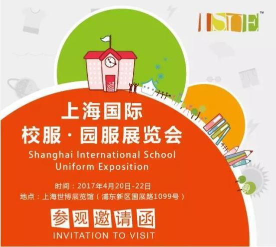 温州市教育装备行业协会助力2017上海国际校服·园服展