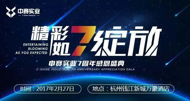 童装行业的変革者,杭州中赛实业迎来7周年盛会,冠盖云集!