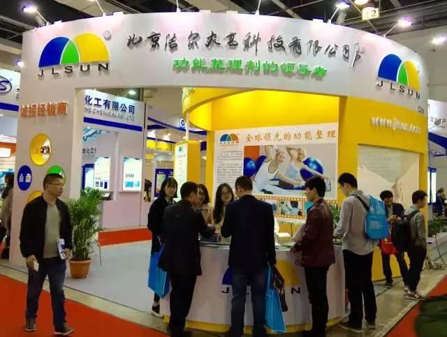 第十六届中国国际染料及纺织化学品展览会 洁尔爽功能材料再次闪亮登场